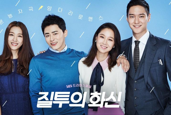 SBS월화 드라마 질투의화신_8화