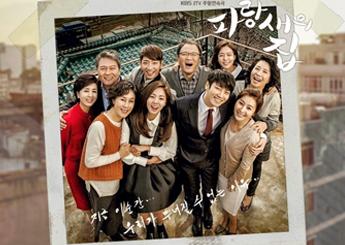 KBS주말드라마'파랑새의 집'