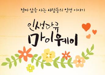 TV조선 - 인생다큐 마이웨이 72회 김자옥편