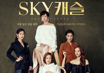 jtbc 금토드라마 'SKY 캐슬' 9회