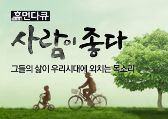 MBC 휴먼다큐 '사람이 좋다' 347회