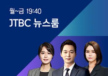 jtbc '뉴스룸' 설날 방송