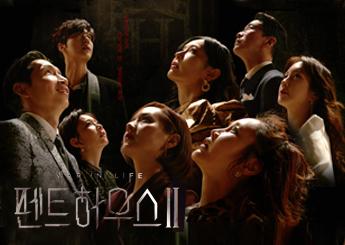 SBS 금토드라마 '펜트하우스2' 13회 (최종회)