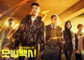 SBS 금토드라마 '모범택시' 16회 (최종회)