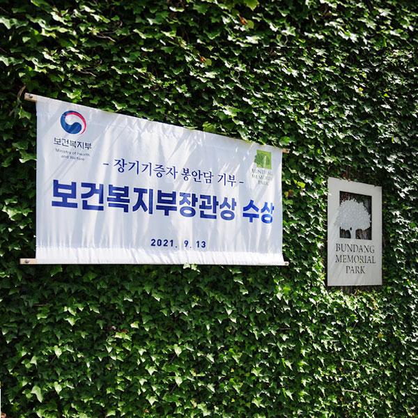 분당메모리얼파크 보건복지부 장관 표창 수상